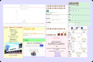 情報システム開発で作成したアプリ2018
